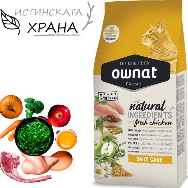 Натурална суха храна Ownat Classic Daily Care с прясно пилешко месо, за пораснали котки - ( 1.5 кг / 4 кг / 8 кг / 15 кг )