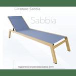 Плажен  шезлонг  Sabbia - алуминиев