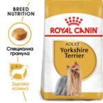 ROYAL CANIN Yorkshire Adult ЙОРКШИРСКИ ТЕРИЕР ВЪЗРАСТНИ