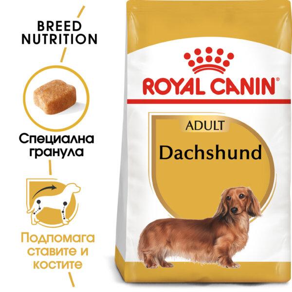 ROYAL CANIN  DACHSHUND ADULT ДАКЕЛ ВЪЗРАСТНИ