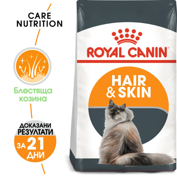 ROYAL CANIN HAIR & SKIN CARE ЗДРАВА КОЖА И КОЗИНА