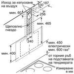 Стенен аспиратор BOSCH DWK87CM60