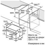 Фурна за вграждане Bosch CMG633BS1