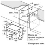 Фурна за вграждане на пара Bosch CSG656BS2