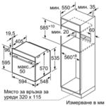 Фурнa за вграждане Bosch HBA534BW0