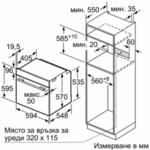 Фурна за вграждане Bosch HBA5360B0