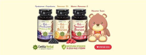 Нова серия добавки за деца от Cvetita Herbal