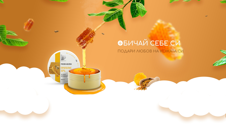 Пчелен мехлем за по гладка и худратирана кожа