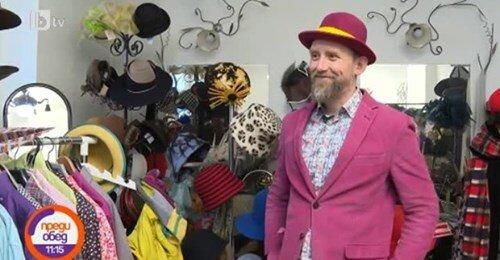 За цветовете, стилът и шапките
