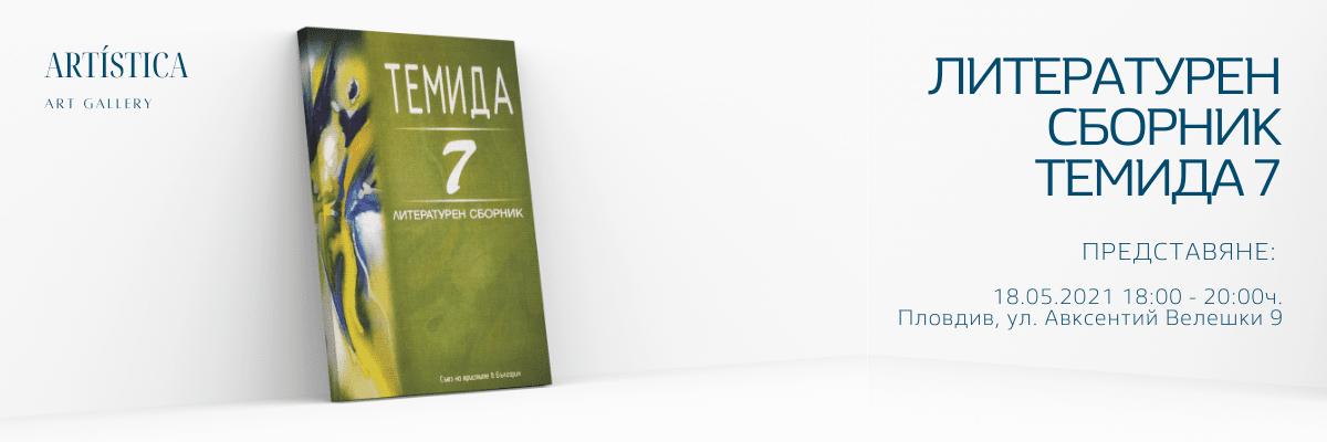 Представяне на литературен сборник ТЕМИДА 7