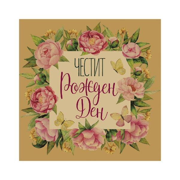 """Поздравителна картичка с цветя """"Честит Рожден Ден"""" Limited Edition"""