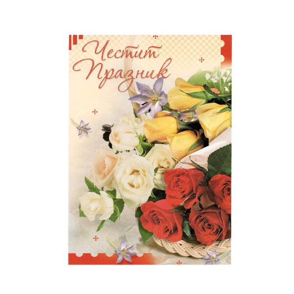 """Поздравителна картичка с рози """"Честит Празник"""""""