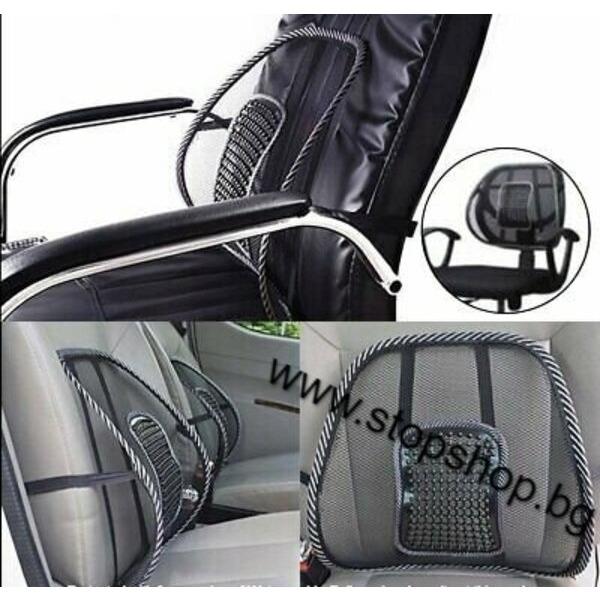 Анатомична Облегалка с масажна зона за стол,кола,пътуване