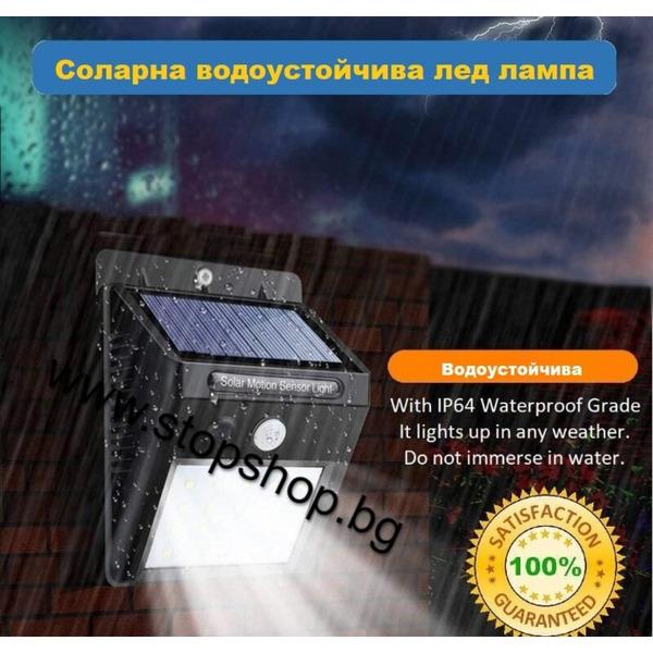 LED Соларна диодна външна лампа с сензор за движение