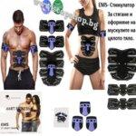 г7Мускулен стимулатор за отслабване,стягане на мускулите