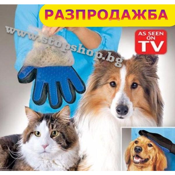 01.Двулицева масажираща ръкавица за куче или коте - за къпане и почистване на косми.