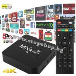 Смарт TV BOX устройство което прави телевизора смарт. MXQ-PRO 5g 4k 4гб Ram и 32гб. Rom