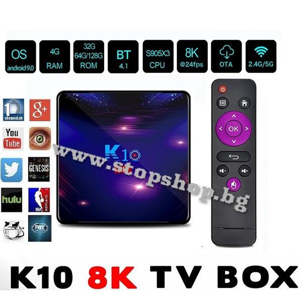 25.Смарт TV BOX устройство което прави телевизора смарт.K-10 8k. Гледайте безплатно телевизия с невероятна картина.