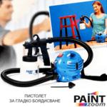 Спрей система,машина за лесно боядисване с разпръскване Paint Zoom