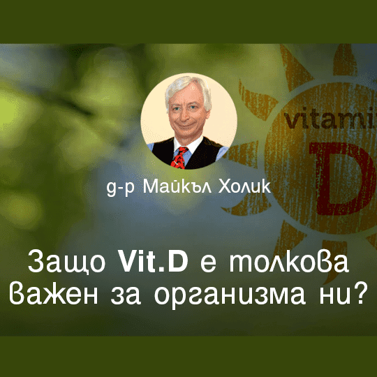 Витамин D, д-р Майкъл Холик и Pedikid