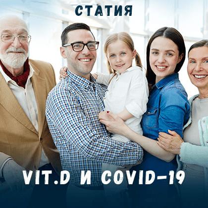 Повишава ли дефицитът на Vit.D възможността от тежко протичане на COVID-19?
