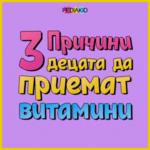 3 причини децата да приемат витамини