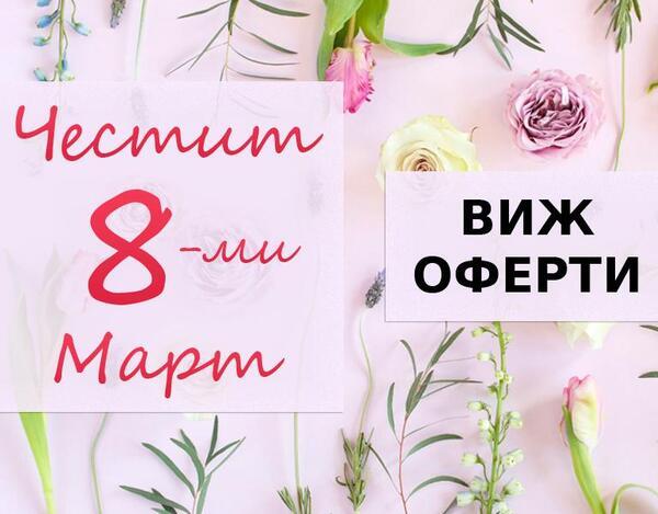 СПЕЦИАЛНИ ПРЕДЛОЖЕНИЯ ЗА 8-МИ МАРТ