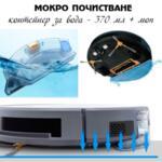 MAMIBOT Exvac 660 - Робот прахосмукачка