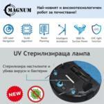 MAGNUM White - Робот прахосмукачка с UVC лампа за стерилизация (бял)