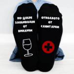 Антивирусни Чорапи