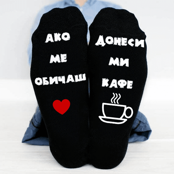 """Чорапи """"Донеси ми кафе"""""""