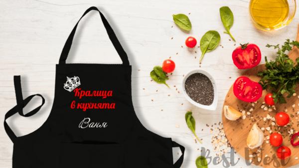 """Престилка """"Кралица в кухнята"""" с име по желание"""
