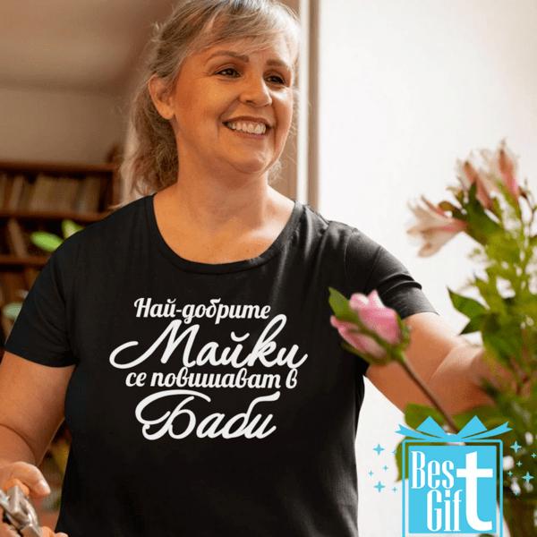 Тениска за Баба
