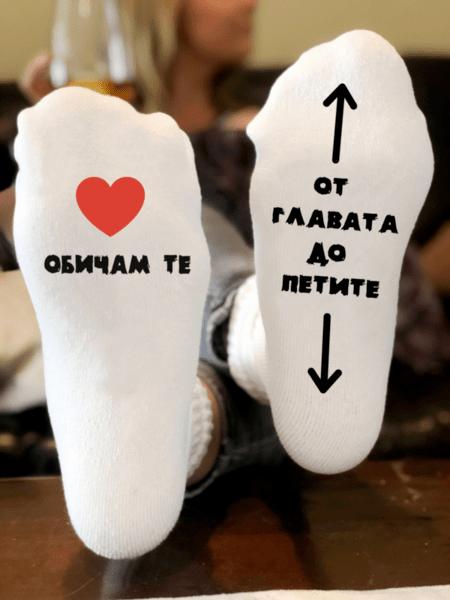 Любовни Чорапи