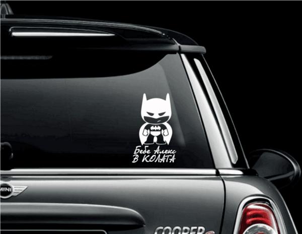 Бебе Батман в Колата с Име по Желание