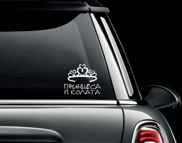 Стикер Принцеса в Колата