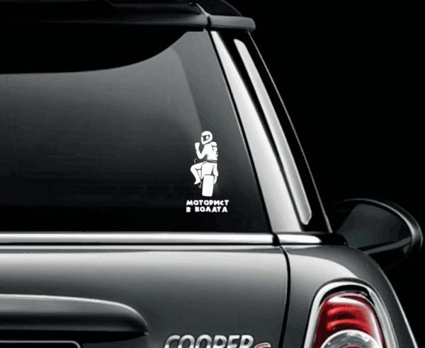 Стикер Моторист в Колата