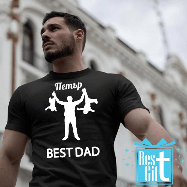 Тениска Best Dad с Име по Желание