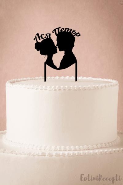 Топер за Сватбена Торта с Имена по Желание