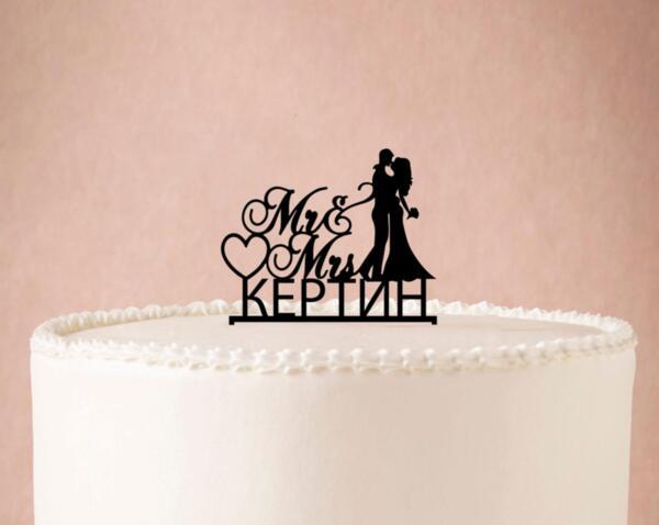 Топер за Сватбена Торта Mr&Mrs с Фамилия