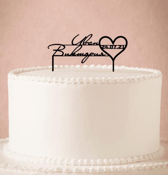 Топер за Сватбена Торта със Сърце и Дата