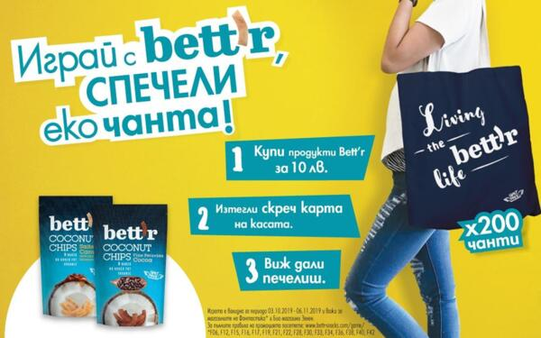 Участвай в играта на Bett`r и спечели еко чанта!