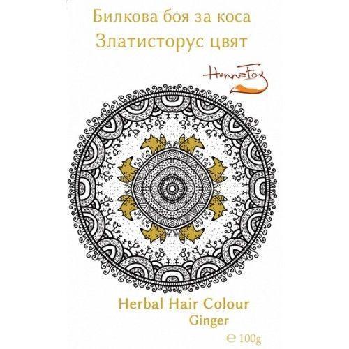 БИЛКОВА БОЯ ЗА КОСА, ЗЛАТИСТОРУС ЦВЯТ, HennaFox, 100g