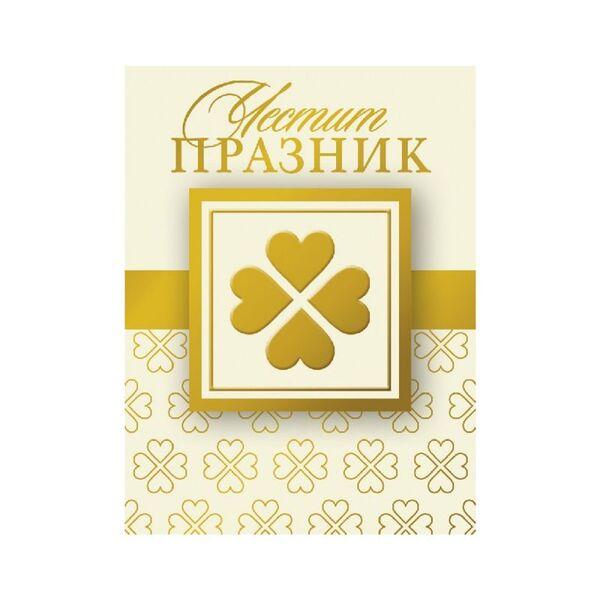"""Mини поздравителна картичка """"Честит ПРАЗНИК"""""""