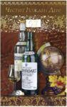 """Поздравителна картичка уиски """"Честит Рожден Ден"""""""