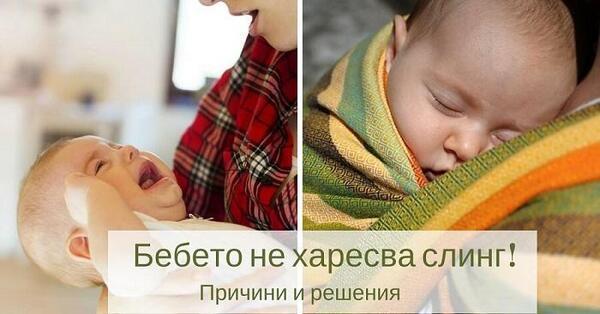 Бебето не харесва носене в слинг. Ами сега?