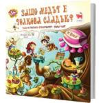 Защо медът е толкова сладък книга-игра