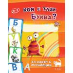 Забавни карти с асоциации и букви за деца от 0 до 7 год
