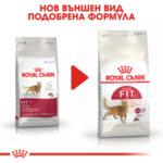 ROYAL CANIN FIT храна за котки с умерена активност