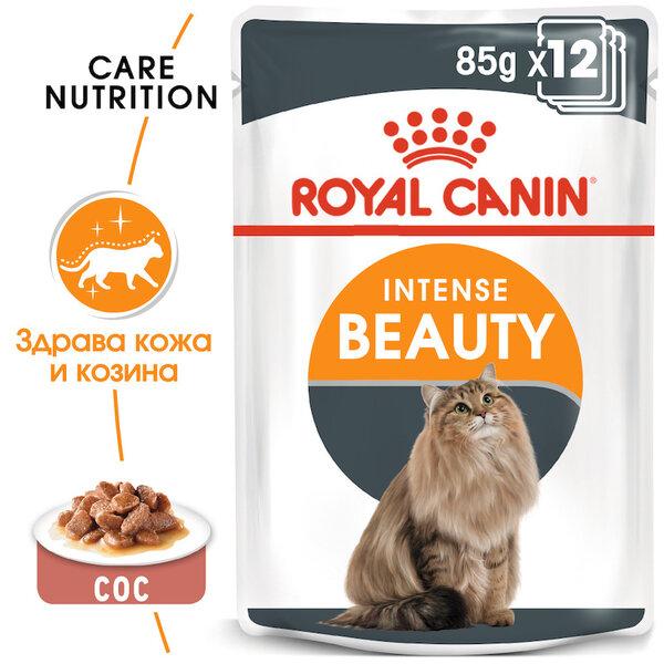 ROYAL CANIN INTENSE BEAUTY пауч за красива козина на котки